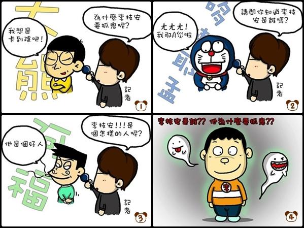 why李技安抓鬼 四格漫畫.jpg