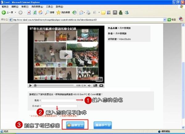 2009 vote dfjh 說明文字.jpg