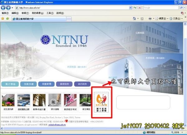 ntnu首頁點入線上教學 add.jpg