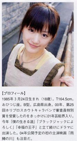 綾瀨はるか  1985.3.24 生