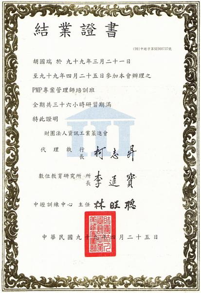 PMP結業證書