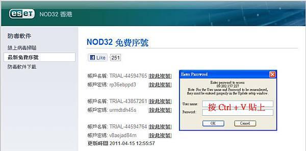 NOD32 免費序號