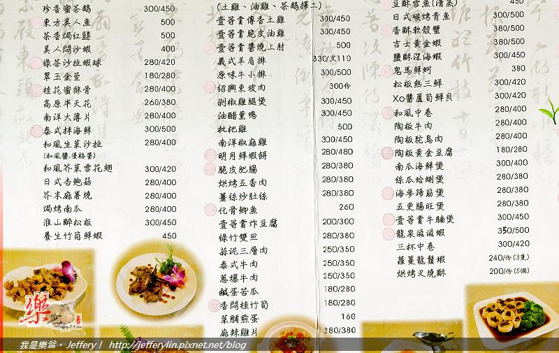 [桃園餐廳]一等賞桃園餐廳菜單