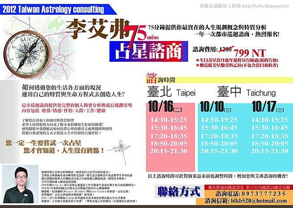 2012巡迴占星諮商