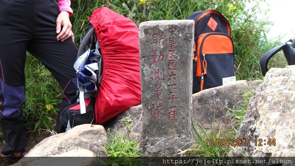 20171009 (133) 東埔山的山頂 [聯勤測量隊所立的新中橫13號補點石柱].JPG