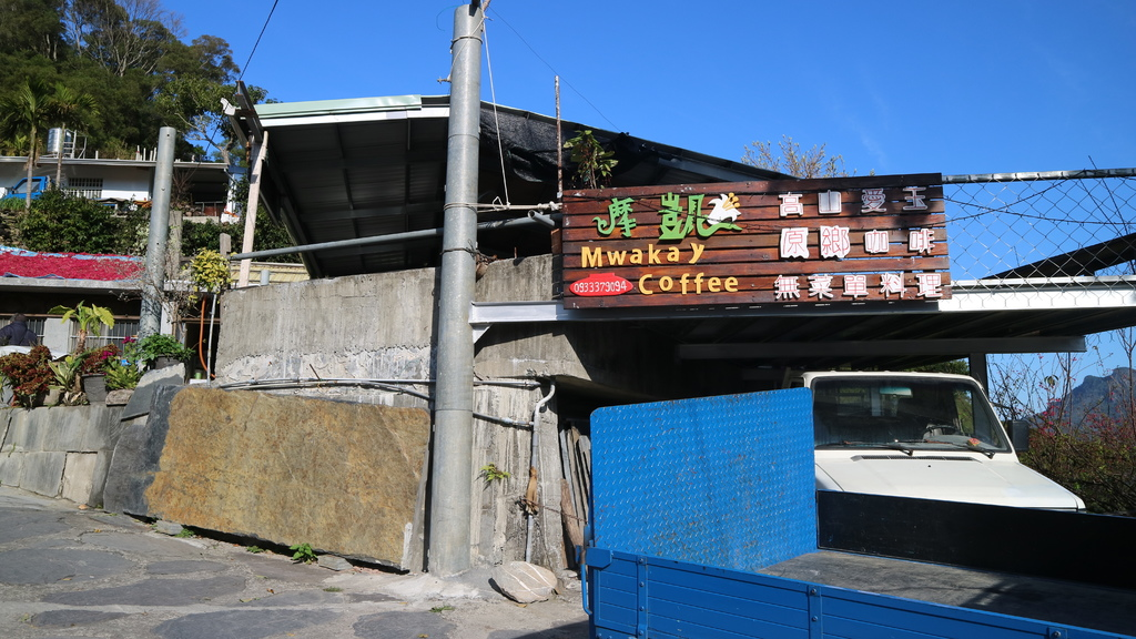 20180217 (137) 岩板巷 [摩凱咖啡店].JPG