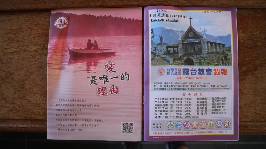 20180217 (81) 霧台基督教長老會教堂.JPG