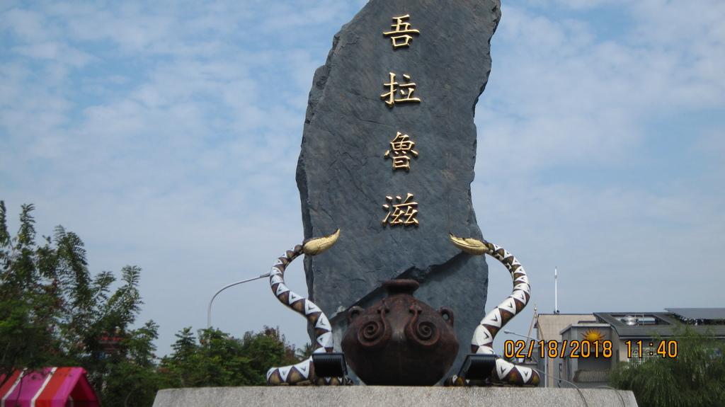 20180218 (147) 新泰武(吾拉魯茲)部落.JPG