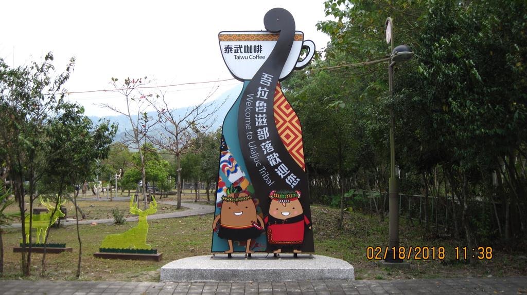 20180218 (153) 新泰武(吾拉魯茲)部落.JPG