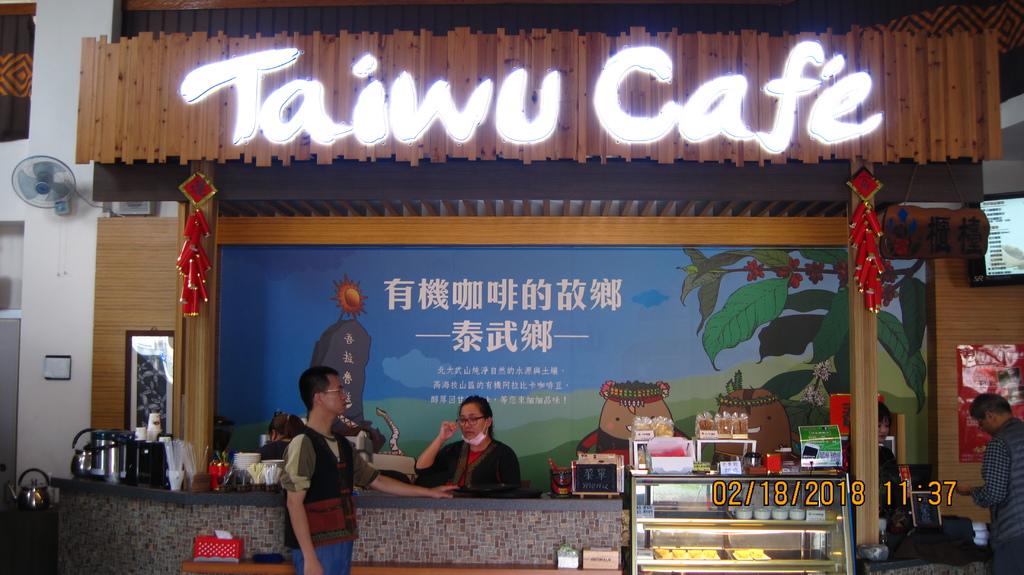 20180218 (157) 新泰武(吾拉魯茲)部落 [咖啡屋].JPG
