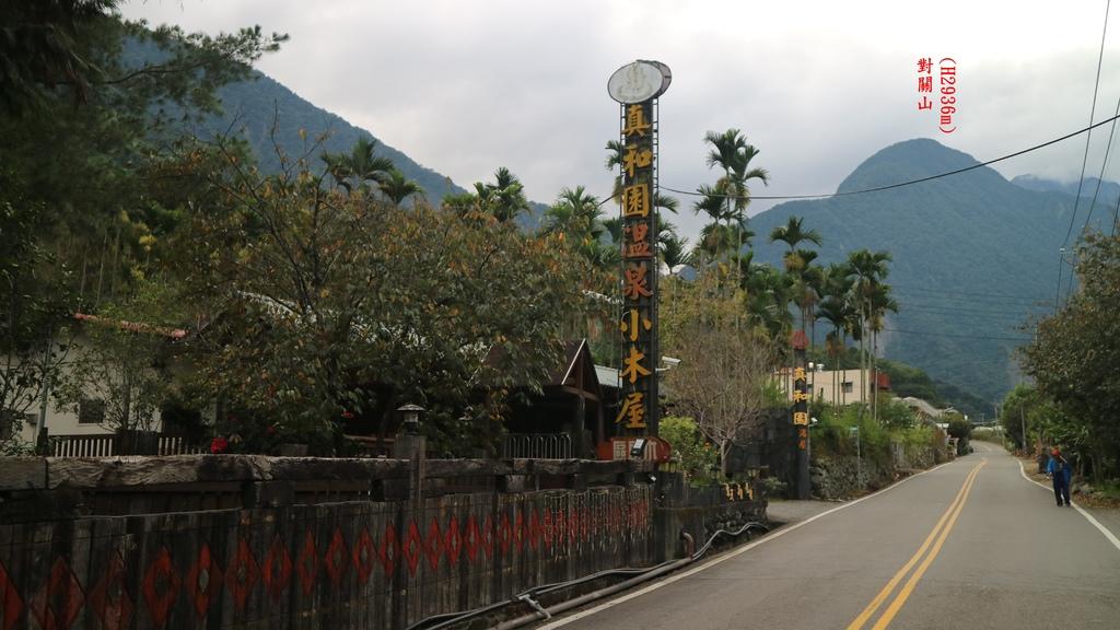 20171007 (44A) 投60鄉道4km處 [真和園小木屋民宿].JPG
