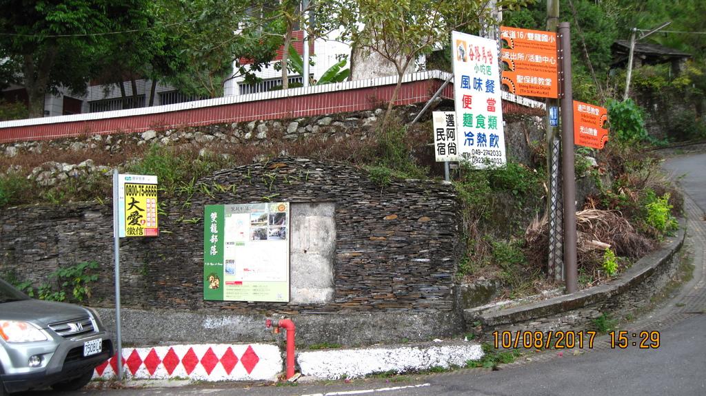 20171008 (308) 雙龍(伊曦岸)部落.JPG