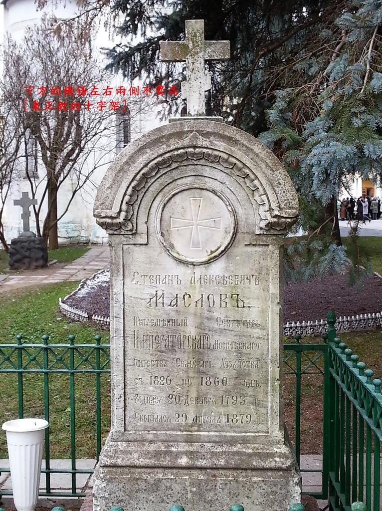 20121110 (99A) 墓碑.jpg