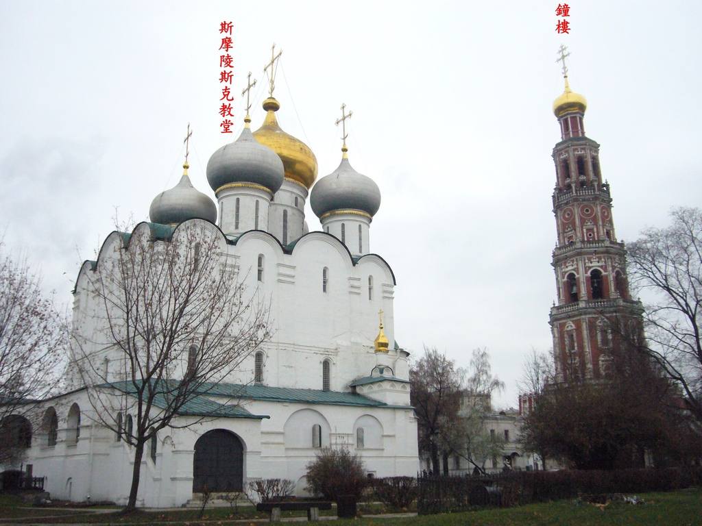 20111113 (8A) 斯摩陵斯克教堂%26;鐘樓.JPG