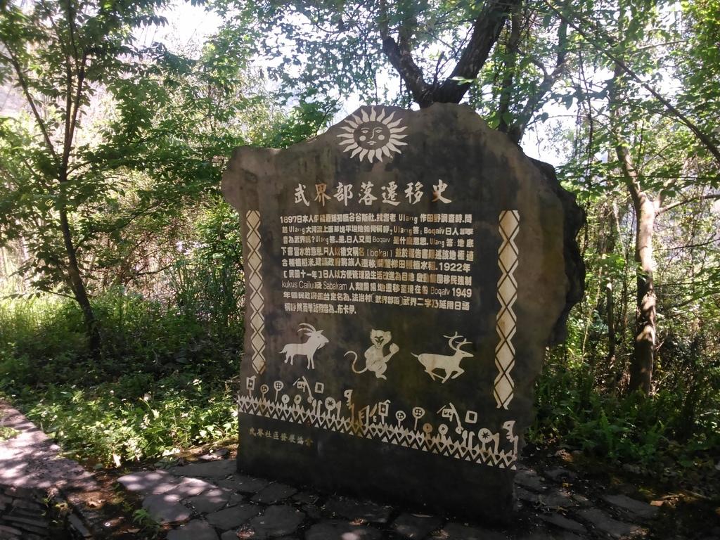 20170403 (103) 投71鄉道15.7km處 [武界說明碑].jpg
