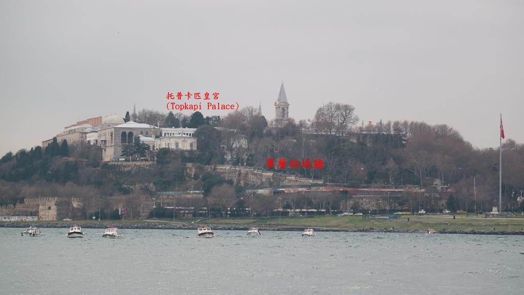 20190113 (460A) 眺望托普卡匹皇宮(Topkapi)[伊斯坦堡].JPG