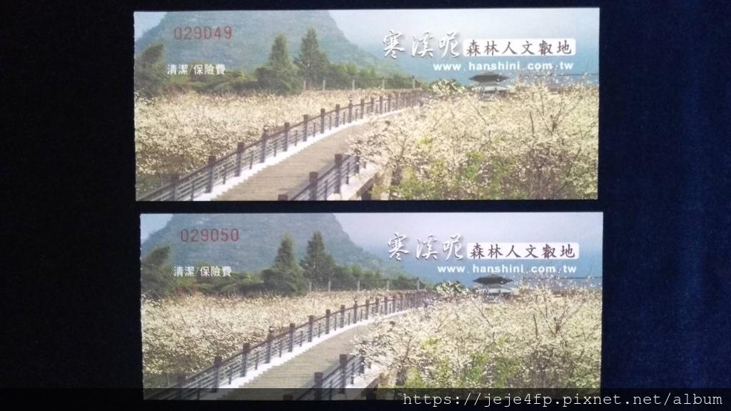 20190205 (60) 寒溪呢森林人文叡地門票.jpg