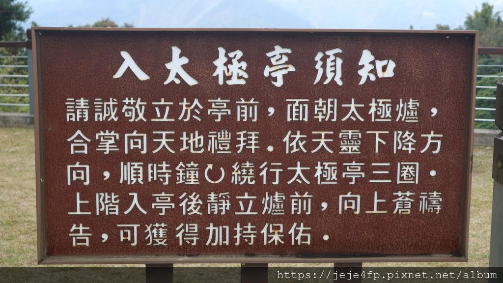 20190205 (240) 太極亭 [寒溪呢森林人文叡地].JPG