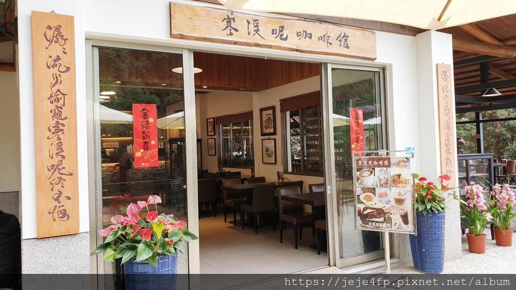 20190205 (360) 寒溪呢咖啡館.jpg