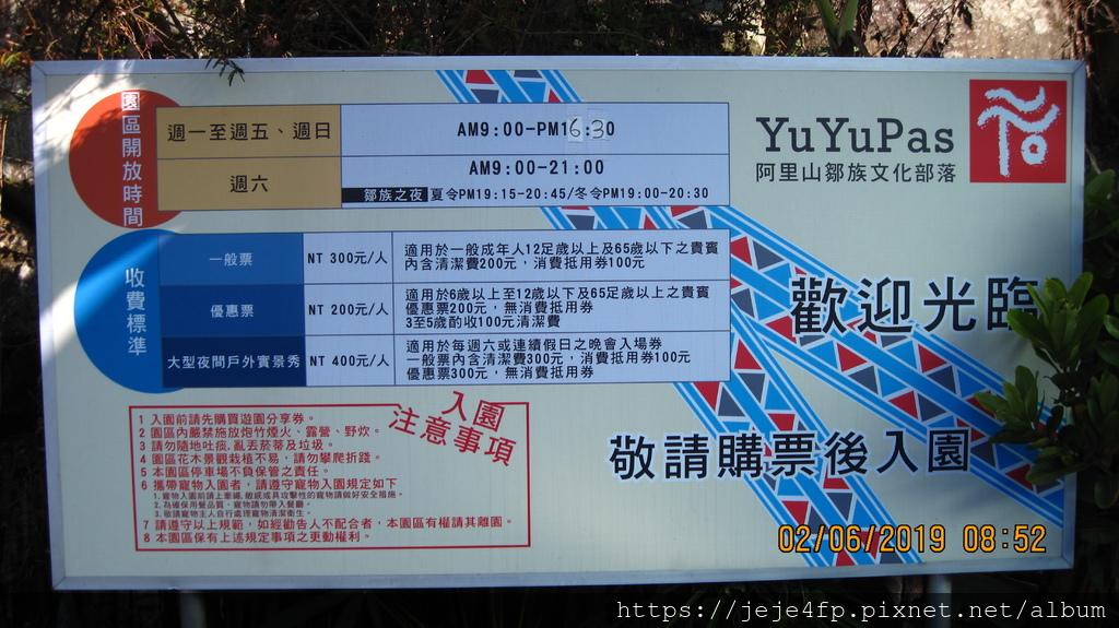 20190206 (76) 優遊巴斯鄒族文化園區.JPG