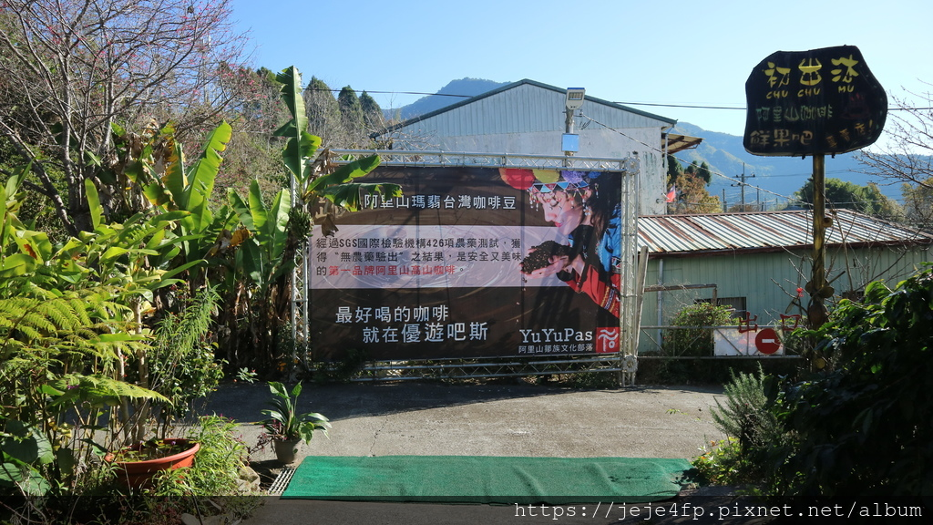20190206 (92) 優遊巴斯鄒族文化園區.JPG