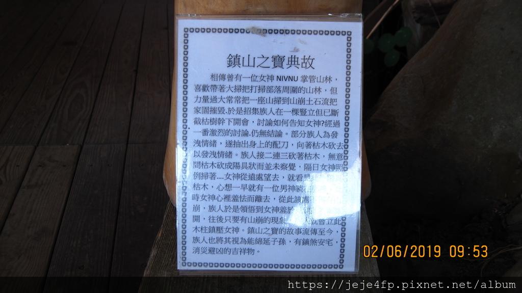 20190206 (252) 優遊巴斯鄒族文化園區.JPG