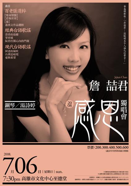 08-jejiun-for年代.jpg