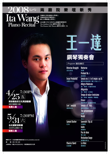 ITa2008 recital flyer.jpg