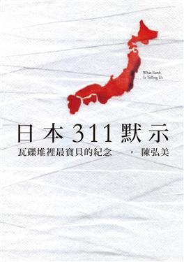 日本311默示