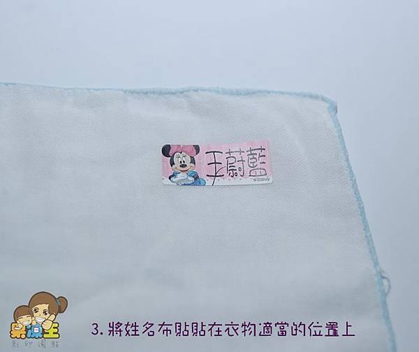 【晶晶親自實作範例】3.將姓名布貼貼在衣物適當的位置上