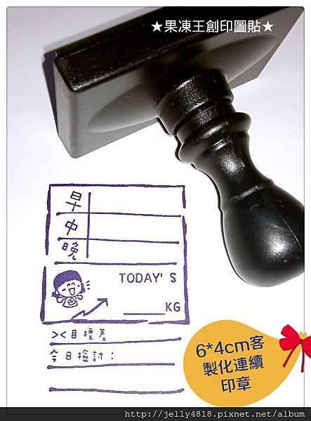 6x4cm客製化連續印章
