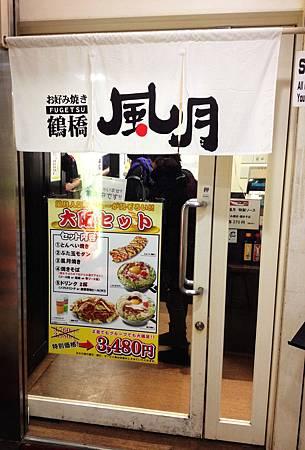鶴橋風月,上次沒時間吃,這次讓我吃到啦