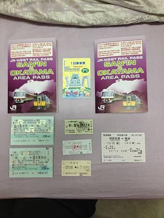 這次使用的車票