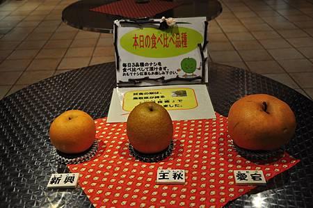 今天試吃的三種梨子—