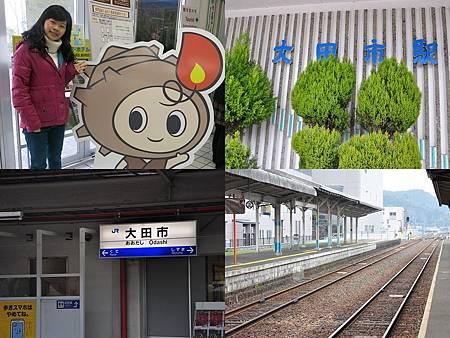 經過一個小時又20分來到大田駅囉!