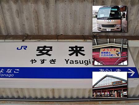 安來車站每天都固定時間的免費接駁車