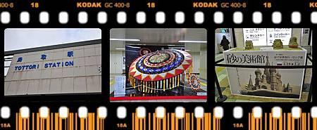 來到白兔神社必需先搭搭JR到鳥取車站,一到車站就能看到鳥取砂丘的廣告跟當地的代表傘。 今天的交通安排鳥取觀光計程車,3小時的車程能在市區內自由帶著我們跑。