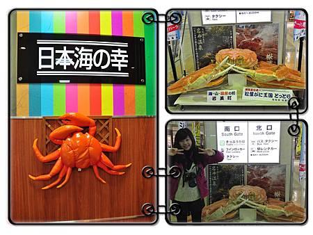 鳥取也是個產蟹的王國,尤其是松葉蟹,車站內也是滿滿的跟螃蟹有關的裝飾物