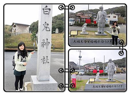 從鳥取車駅約半小時就抵達白兔神社囉!