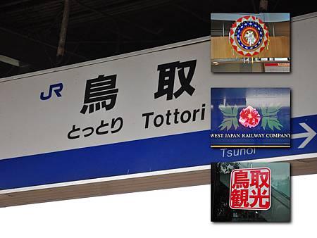 前往砂丘必需先到鳥取車站搭公車或計程車