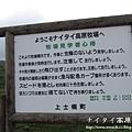 阿寒湖-上士幌町高原牧場-帶廣canon 115