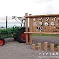 阿寒湖-上士幌町高原牧場-帶廣canon 117