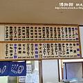 北見-網走-斜里-pana2 010