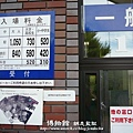 北見-網走-斜里-pana2 014