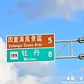 龍磐-滿州-車城D7 335