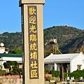 龍磐-滿州-車城D7 347