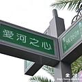 金禾別苑-愛河之心-六合夜市nikon 128
