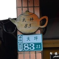 梅山太平D7 071.JPG