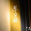 三井餐敘 045.JPG