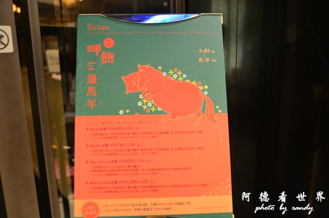 誠品Tea Room 059.JPG